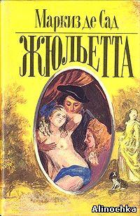 книга маркиз де сад эротическая-ым2