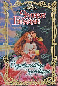 Любовные романы с пиратами и разбойниками - Скачать бесплатно и без регистрации женские любовные романы - Скачать бесплатно и без регистрации романы о любви