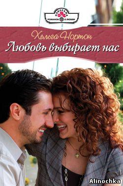Короткий исторический любовный роман скачать бесплатно